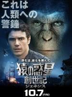猿の惑星創世記ポスター.jpg