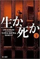 生か、死か2.jpg