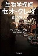 生物学探偵セオ・クレイ2 街の狩人.jpg