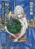 田中芳樹初期短編集成1緑の草原に.jpg