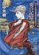 田中芳樹初期短編集成2炎の記憶.jpg
