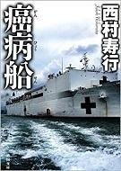癌病船 西村寿行.jpg