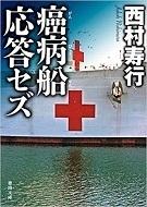 癌病船応答セズ.jpg