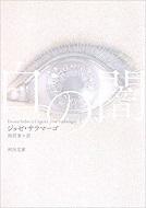 白の闇 ジョゼ・サラマーゴ.jpg