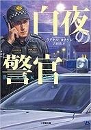 白夜の警官.jpg