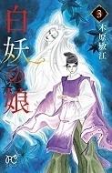 白妖の娘3.jpg