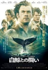 白鯨との闘いP.jpeg