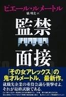 監禁面接 ピエール・ルメートル.jpg