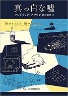 真っ白な嘘【新訳版】フレドリック・ブラウン.jpg