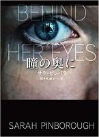瞳の奥に サラ・ピンバラ.jpg