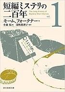 短編ミステリの二百年1.jpg