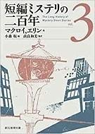 短編ミステリの二百年3.jpg