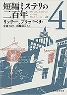 短編ミステリの二百年4.jpg