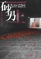 砂男1 扶桑社ミステリー.jpg