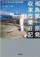 福島第一原発収束作業日記.jpeg