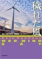 穢れた風.jpg