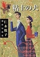 粘土の家 仁木悦子傑作短編集.jpg