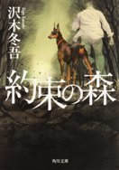 約束の森.jpg
