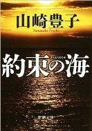 約束の海.jpg