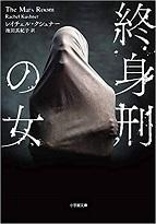 終身刑の女0212.jpg