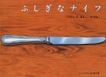 絵本ふしぎなナイフ.jpg