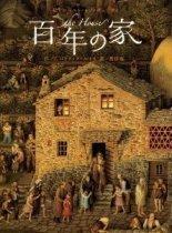 絵本百年の家.jpg