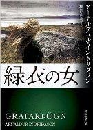 緑衣の女文庫.jpg
