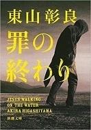 罪の終わり 文庫版.jpg