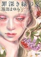 罪深き緑の夏【新版】.jpg