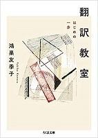翻訳教室はじめの一歩0212.jpg