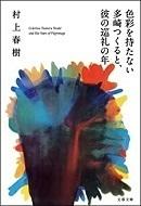 色彩を持たない田崎つくると、彼の巡礼の年.jpg