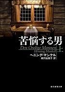苦悩する男1 ヘニング・マンケル.jpg