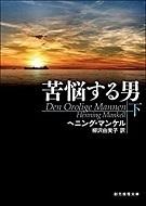 苦悩する男2 ヘニング・マンケル.jpg
