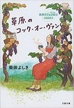 草原のコックオーヴァン 高原カフェ日誌2 柴田よしき.jpg