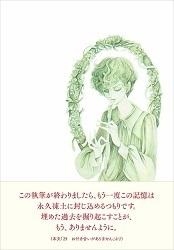 萩尾望都 一度きりの大泉の話2裏表紙.jpg