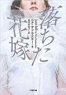落ちた花嫁.jpg