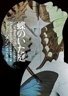 蝶のいた庭.jpg