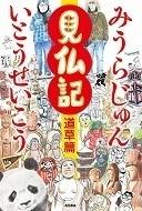 見仏記 道草編 単行本.jpg