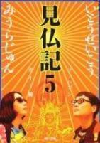 見仏記ゴールデンガイド篇文庫.jpg