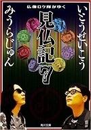 見仏記7文庫版.jpg
