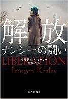 解放ナンシーの闘い イモジェン・キーリー.jpg