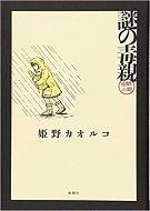 謎の毒親 単行本.jpg