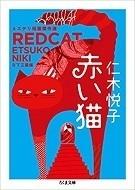 赤い猫 仁木悦子.jpg