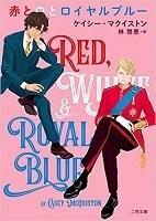 赤と白とロイヤルブルー0212.jpg