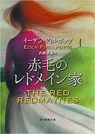 赤毛のレドメイン家【新訳版】.jpg
