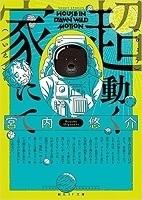 超動く家にて 宮内悠介202104.jpg