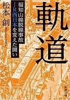 軌道 松本創202104.jpg