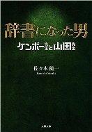 辞書になった男文庫版.jpg