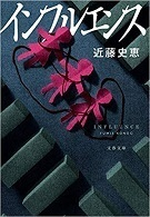 近藤史恵 インフルエンス文庫版.jpg