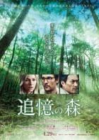 追憶の森P.jpg
